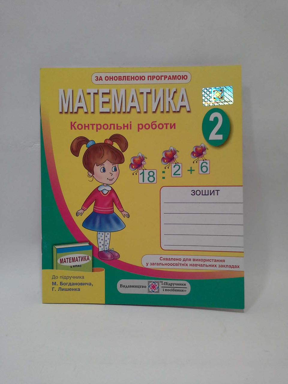 Робочий зошит Математика 2 клас Контрольні роботи до Богданович Шандрівська ПіП