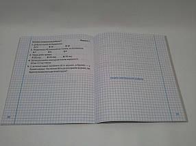 Робочий зошит Математика 2 клас Контрольні роботи до Богданович Шандрівська ПіП, фото 2