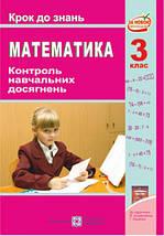 3 клас Робочий зошит Математика 3 клас до Богданович Контроль навчальних досягнень Корчевська, фото 3