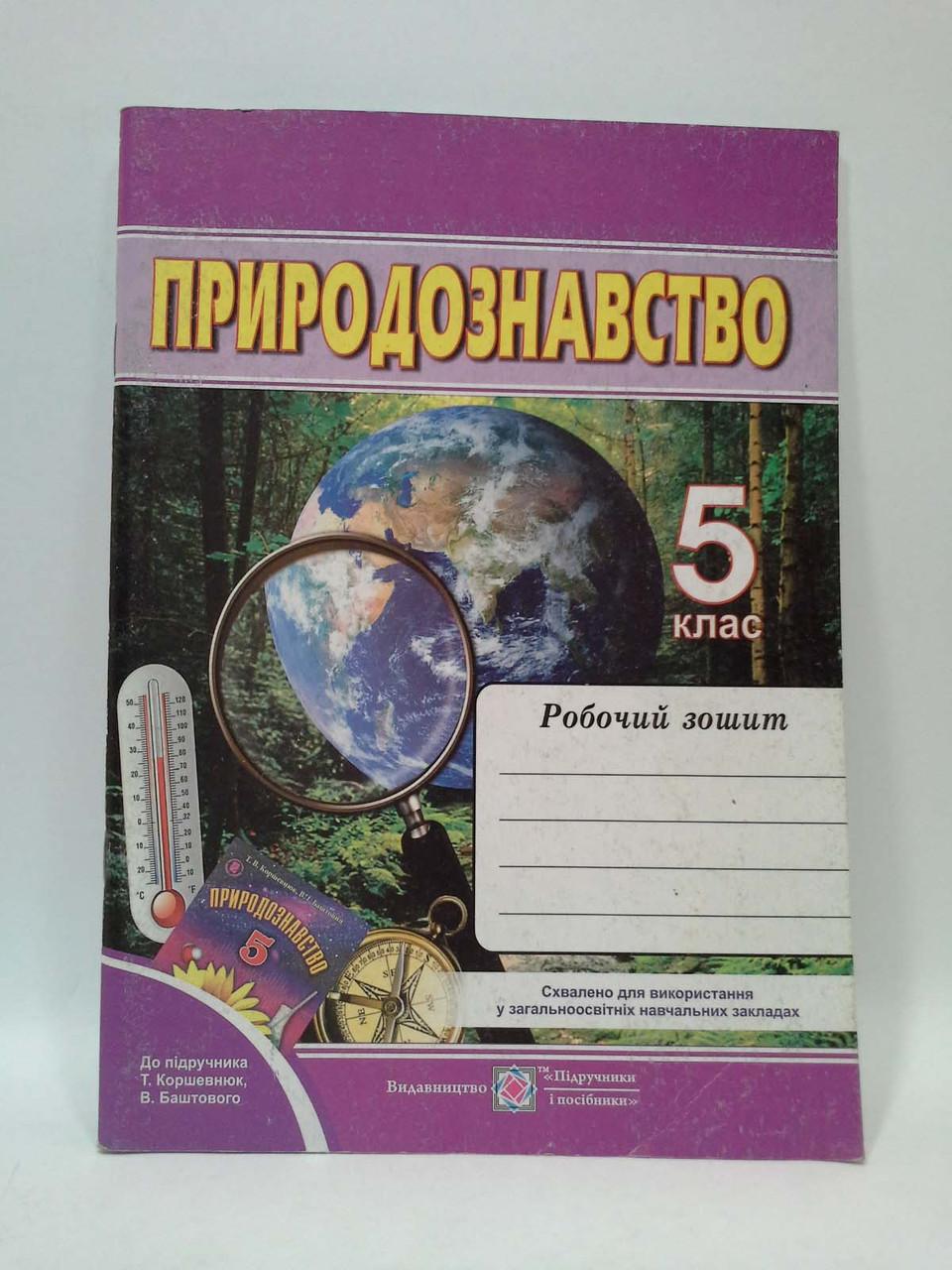 Гдз 5 Клас З Природознавства Баштовий Коршевнюк