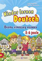 Нем Kids Lernen Deutsch Вчать німецьку малюки 3-6 років Грицюк, фото 3