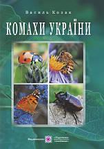 Комахи України Козак, фото 3