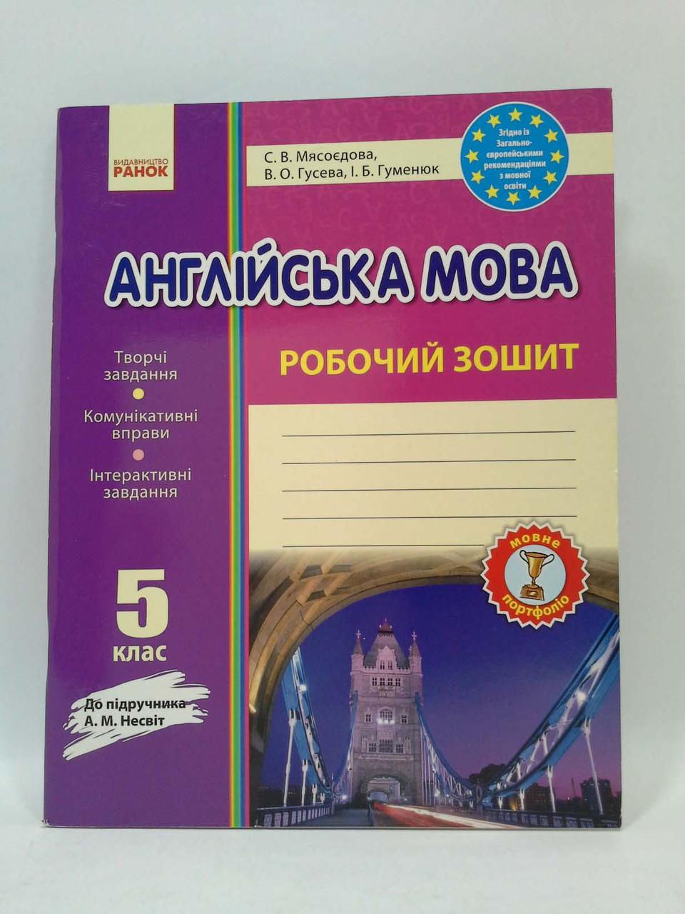 Клас гдз англійської 5 мови робочий павліченко з зошит