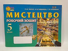 Світоч Робочий зошит Мистецтво 5 клас Масол
