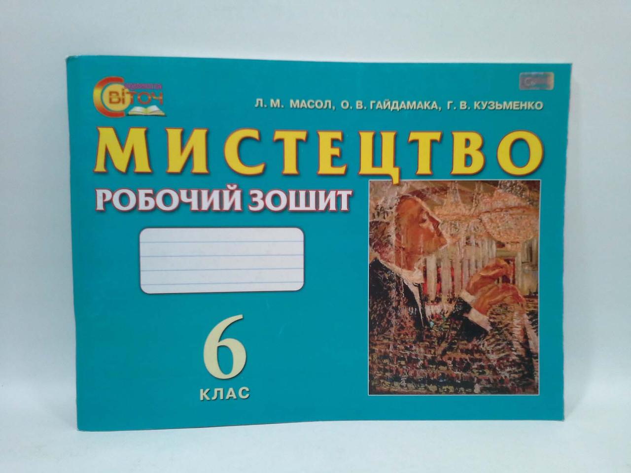 6 клас Світоч Робочий зошит Мистецтво 6 клас Масол
