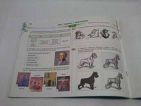 6 клас Світоч Робочий зошит Мистецтво 6 клас Масол, фото 2