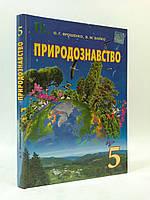 5 клас Природознавство Ярошенко Світоч