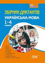 Диктанти Торсінг 1-4 клас Збірник диктантів Українська мова Курганова, фото 3