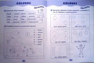 До школи готовий Тренажер з англійської мови, фото 3