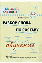 Шкільний словничок Разбор слова по составу 001-04 кл, фото 3
