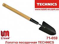 Лопатка с деревянной ручкой TECHNICS (71-059)