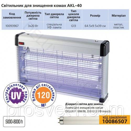 Уничтожения насекомых AKL-40 3х20W 120м.кв Delux