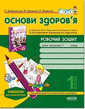 Основи здоров`я Робочий зошит 1 клас до Бех Федієнко Школа, фото 3
