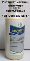 Инсектицид Мовенто, 1 л