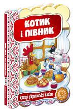 Котик і півник Кращі українські казки Школа, фото 3