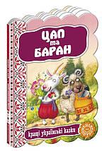 Цап та баран Кращі українські казки Школа, фото 3