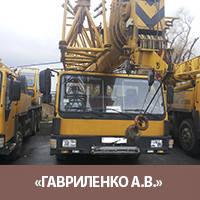 Услуги автокрана от 25 до 50 тонн