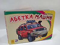 Ранок Моя перша абетка Абетка машин