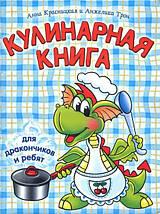 Кулинарная книга тверд обкладинка російська, фото 3