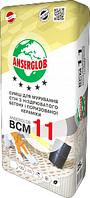 СМЕСЬ КЛАДОЧНАЯ ANSERGLOB BCМ - 11 (для газобетона) (25КГ.)