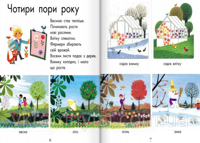 Енциклопедії автора і художника Алена Ґрі. Пори року
