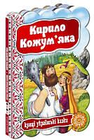 Кирило Кожум'яка