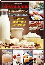 Домашний сыр творог йогурт масло и другие продукты из молока Інгліш Книжковий клуб, фото 3