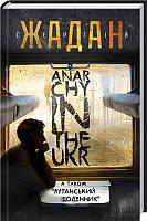 Anarchy in the Ukr Жадан Книжковий клуб