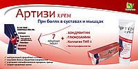 Новинка! Артизи крем (50мл) - для снятия боли и отека в суставах и мышцах