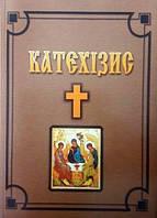 Катехізис. Християнський катехізіс для сім`ї і школи