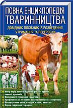 Повна Енциклопедія тваринництва Бойчук Книжковий клуб, фото 3