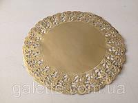 Ажурная салфетка под торт круглая золото D25см(02806)