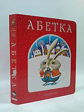 Абетка Малкович Абабагаламага