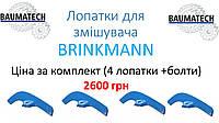 Лопатки на Brinkmann комплект