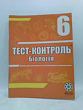 Весна Тест контроль Біологія 6 клас