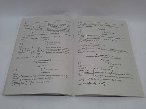 Весна Тест контроль Фізика 7-11 клас ВІДПОВІДІ 5 хвилин на перевірку, фото 2