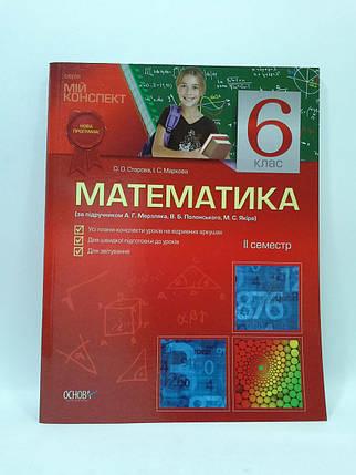 6 клас Основа Мій конспект Розробки уроків Математика 6 клас до Мерзляк ІІ семестр, фото 2