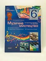 6 клас Основа Мій конспект Розробки уроків Музика 6 клас Музичне мистецтво до Масол