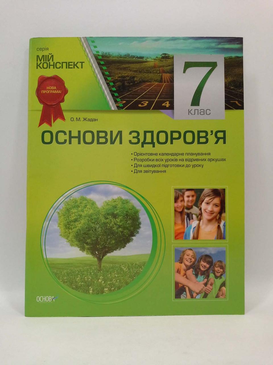 7 клас Основа Мій конспект Розробки уроків Основи здоровя 7 клас Жадан