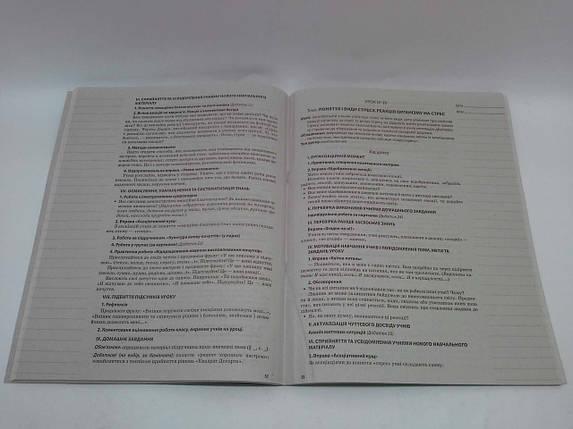 7 клас Основа Мій конспект Розробки уроків Основи здоровя 7 клас Жадан, фото 2