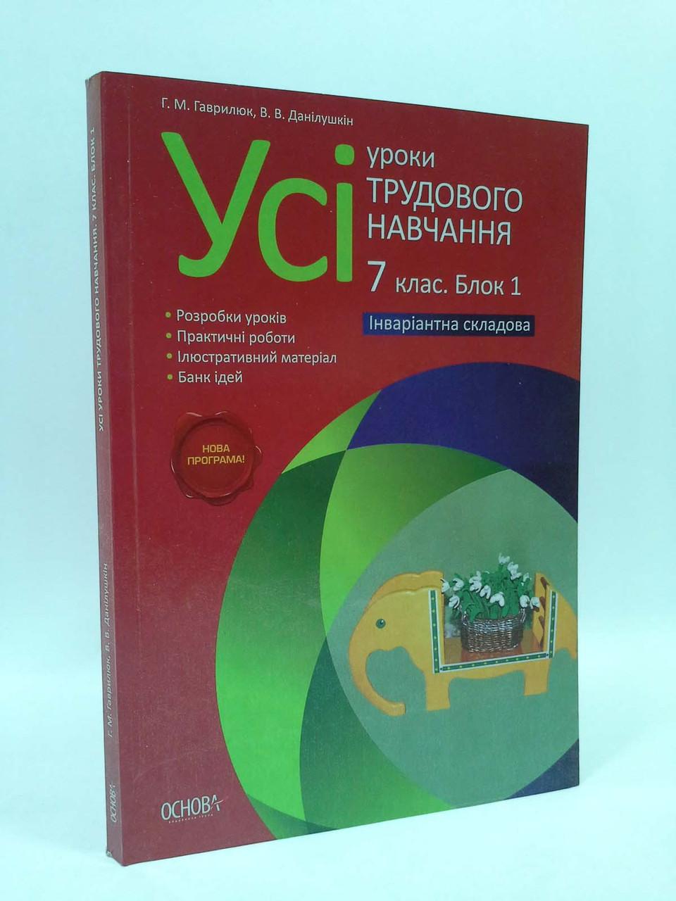 7 клас Основа Усі уроки Розробки уроків Трудове навчання 7 клас Блок 1 Інваріативна складова Гаврилюк