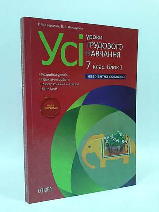 7 клас Основа Усі уроки Розробки уроків Трудове навчання 7 клас Блок 1 Інваріативна складова Гаврилюк, фото 2