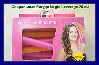 Волшебные спиральные бигуди Magic Leverage, Меджик Леверейдж Bring Оn The Curls 20 см 18 шт