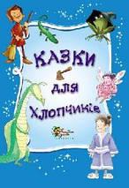 Країна мрій ДИТ Казки для хлопчиків, фото 3