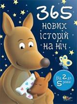 Країна мрій ЗК 365 нових історій на ніч Від 2 до 5 років, фото 3