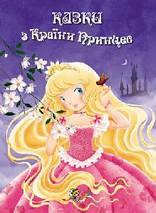 Країна мрій ЗК Казки з Країни Принцес, фото 3