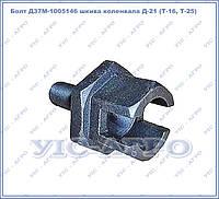 Болт Д37М-1005146 шкива коленвала Д-21 (Т-16, Т-25)