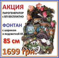 Фонтан с подсветкой  ПЕЙЗАЖ мельница декоративный комнатный настольный садовый домашний и шар 55cm