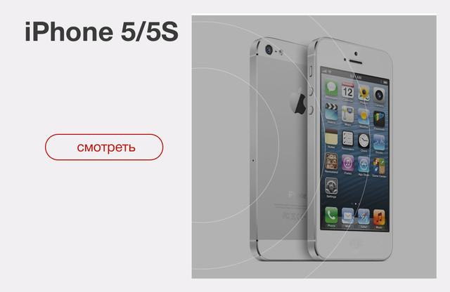 IPhone 5\5S\SE