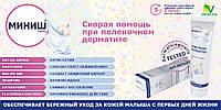 Миниш крем — для профилактики пеленочного дерматита малыша, лечение и профилактика пролежней (Турция)